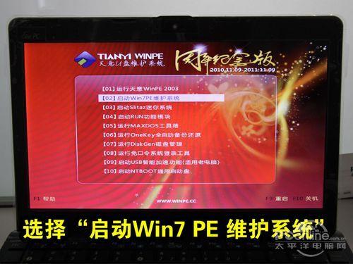 没有光驱照样安装Win7!U盘装系统教程