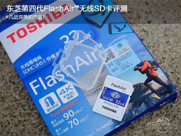 东芝第四代FlashAir无线SD卡评测:升级如此全面